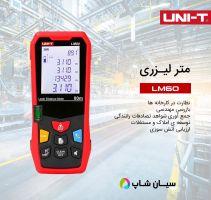 متر دیجیتال لیزری و مسافت سنج 60 متری یونیتی UNI-T LM60