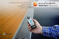 بادسنج دیجیتال پروانه ای تستو TESTO 410-2